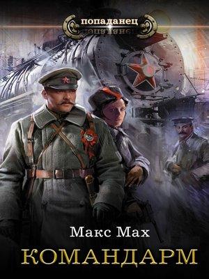 cover image of Командарм