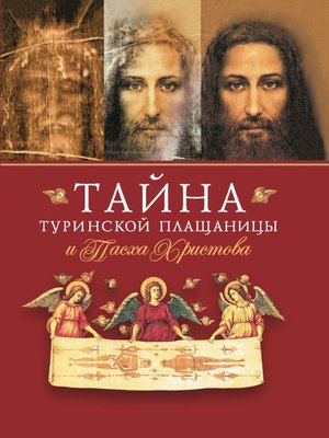 cover image of Тайна Туринской Плащаницы и Пасха Христова
