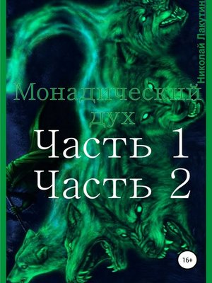 cover image of Монадический дух. Часть 1. Часть 2