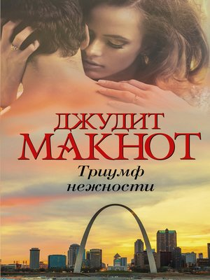 cover image of Триумф нежности
