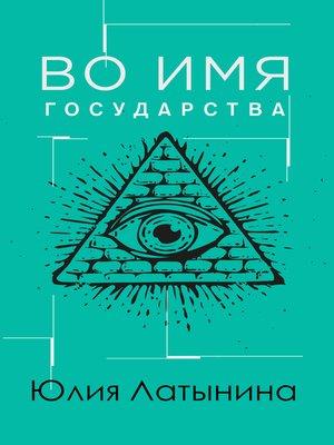 cover image of Во имя государства