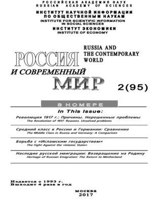 cover image of Россия и современный мир №2 / 2017