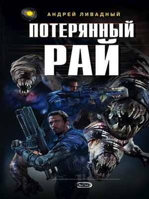 cover image of Потерянный рай