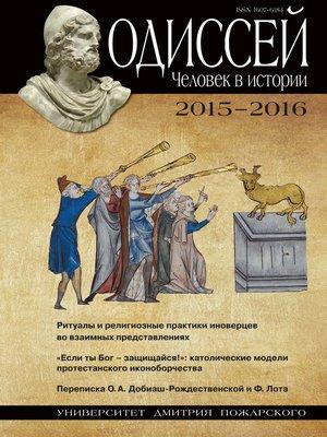 cover image of Одиссей. Человек в истории. 2015–2016. Ритуалы и религиозные практики иноверцев во взаимных представлениях