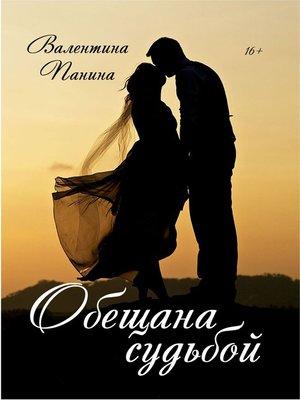 cover image of Обещана судьбой