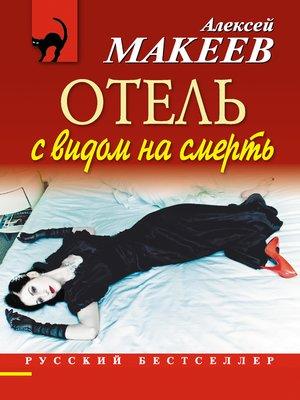 cover image of Отель с видом на смерть (сборник)