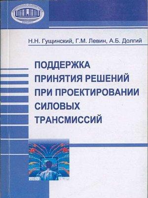 cover image of Поддержка принятия решений при проектировании силовых трансмиссий