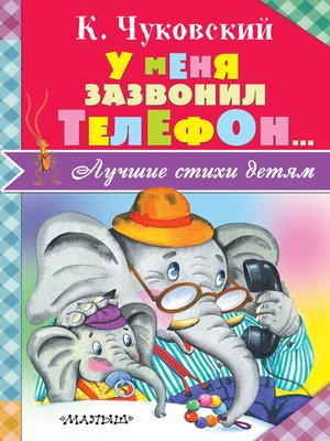 cover image of У меня зазвонил телефон... (сборник)