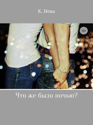 cover image of Что же было ночью?