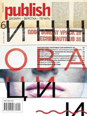 cover image of PUBLISH (Паблиш) 06-2013