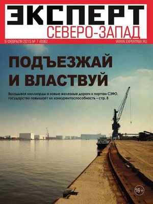 cover image of Эксперт Северо-Запад 07