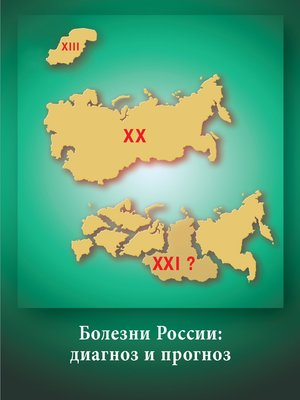 cover image of Россия в историческом и мировом пространстве. Выпуск 3