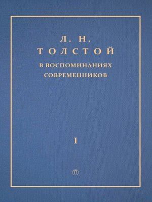 cover image of Л. Н. Толстой в воспоминаниях современников. Том 1
