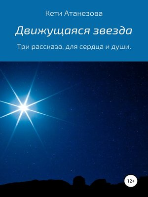 cover image of Движущаяся звезда