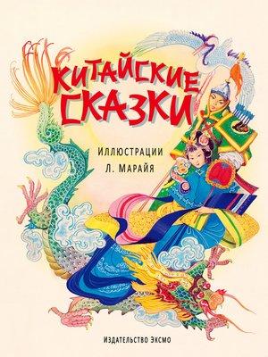 cover image of Китайские сказки