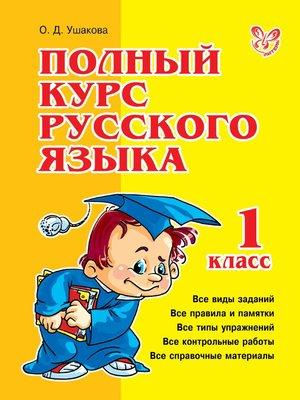 cover image of Полный курс русского языка. 1 класс