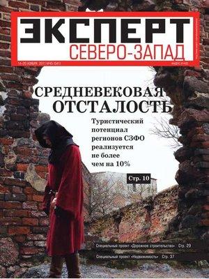 cover image of Эксперт Северо-Запад 45-2011