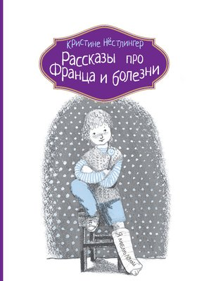 cover image of Рассказы про Франца и болезни