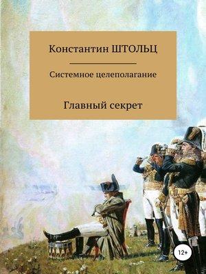 cover image of Системное целеполагание. Главный секрет