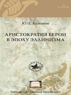 cover image of Аристократия Берои в эпоху эллинизма