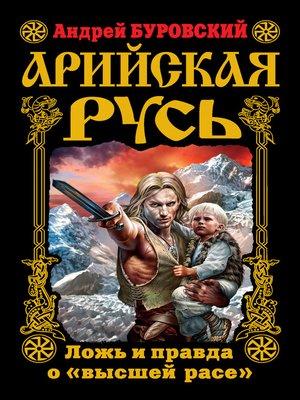 cover image of Арийская Русь. Ложь и правда о «высшей расе»