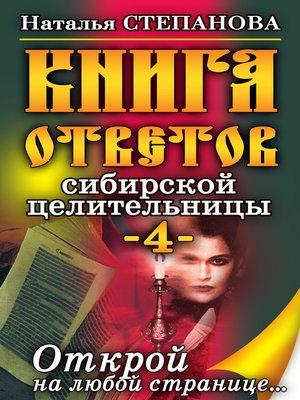 cover image of Книга ответов сибирской целительницы-4
