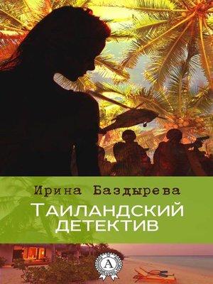 cover image of Таиландский детектив