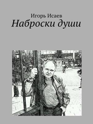 cover image of Наброски души