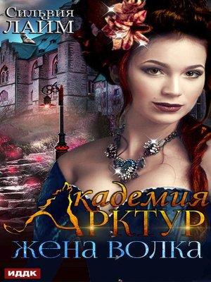 cover image of Жена волка