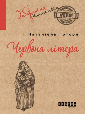 cover image of Червона літера