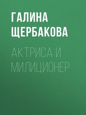 cover image of Актриса и милиционер