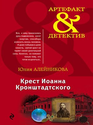 cover image of Крест Иоанна Кронштадтского