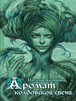 cover image of Аромат колдовской свечи