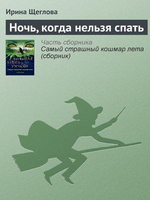 cover image of Ночь, когда нельзя спать
