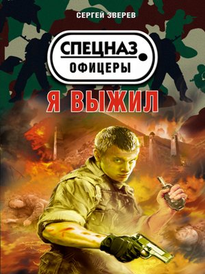 cover image of Я выжил