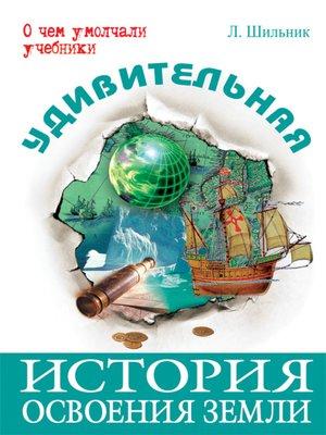 cover image of Удивительная история освоения Земли