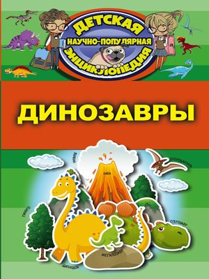 cover image of Динозавры