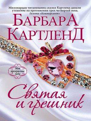 cover image of Святая и грешник