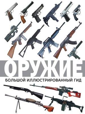 cover image of Оружие. Большой иллюстрированный гид