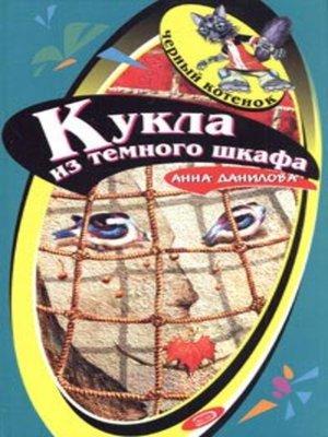 cover image of Кукла из темного шкафа