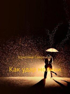 cover image of Как удар молнии