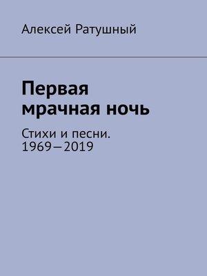 cover image of Первая мрачнаяночь. Стихи ипесни. 1969—2019