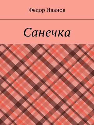 cover image of Санечка