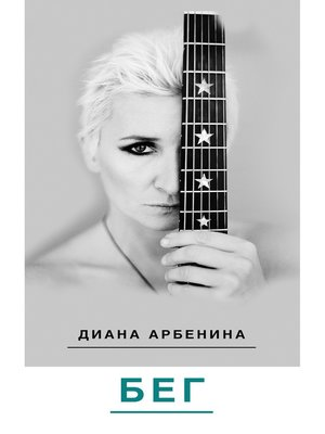 cover image of Бег