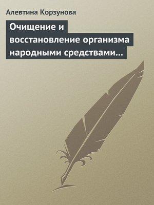 cover image of Очищение и восстановление организма народными средствами при заболеваниях печени