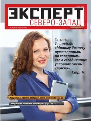 cover image of Эксперт Северо-Запад 37-2012