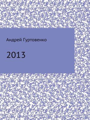 cover image of 2013. Сборник рассказов
