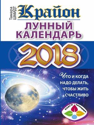 cover image of Крайон. Лунный календарь 2018. Что и когда надо делать, чтобы жить счастливо