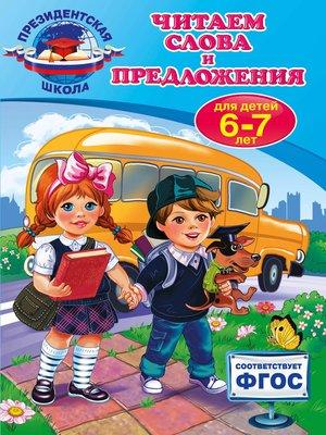 cover image of Читаем слова и предложения