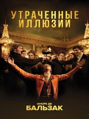 cover image of Утраченные иллюзии